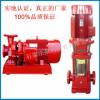 XBD-L型消防泵XBD7.7/5-50X7多级消防泵