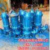 WQ型污水泵 化粪池污水泵