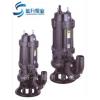 切割型潜水排污泵/济宁潜污泵