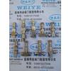 WL94H-320P 刻度调节阀 微量调节阀门