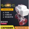 电动不锈钢304高温蒸汽水导热油球阀