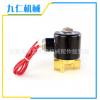 黄铜电磁阀 直动式电磁阀 2w暖气用电磁阀