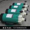 CXB型塑料磁力驱动泵