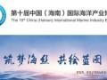 筑梦海丝,共绘蓝图-中国(海南)国际海南产业博览会盛大启动