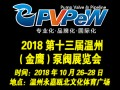 2018第十三届温州(金鹰)泵阀展览会