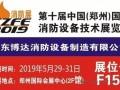 山东博达消防连续6年参加CZFE郑州国际消防展