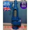 英国斯派莎克安全阀/SV607-DS锅炉蒸汽安全阀