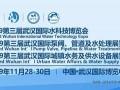 2019中国城镇水环境治理高峰论坛即将在武汉举行