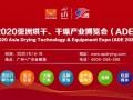 2020亚洲烘干、干燥产业博览会8月强势来袭—全球招商正式启动