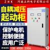 定制电机自耦降压自藕减压启动柜箱