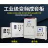 恒压供水控制柜变频器0.75-18.5kw