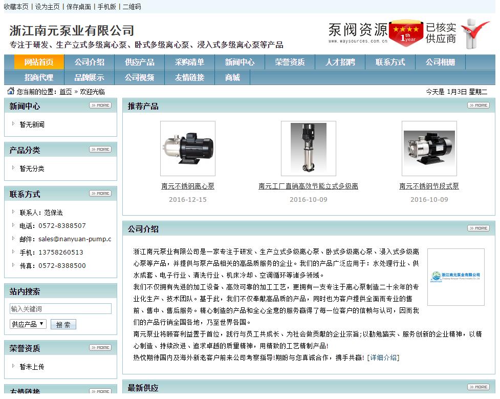 浙江南元泵业有限公司