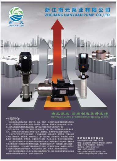 浙江南元水泵有限公司-专业离心泵制造专家